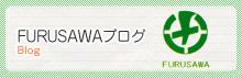 FURUSAWAブログ